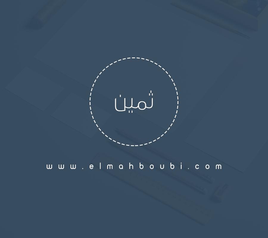 تحميل خط ثمين المميز بـ 3 أوزان ! - GE Thameen Free Arabic Typeface