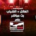 مشاهدة مباراة الهلال والشباب بث مباشر بتاريخ 16-05-2019 الدوري السعودي