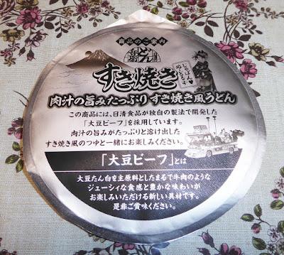 【NISSIN(日清食品)】日清のどん兵衛 すき焼き 肉汁の旨みたっぷりすき焼き風うどん じゃぱん❤ぬーどるず