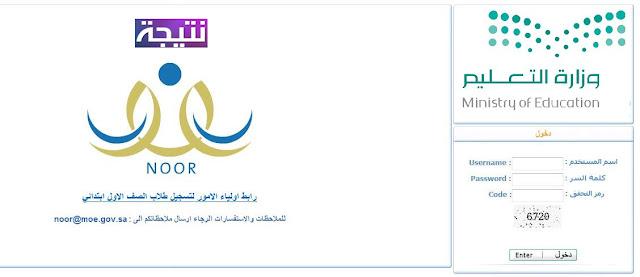 نظام نور الالكتروني نتائج الطلاب – وزارة التعليم السعودية