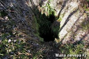 Вхід в другу печеру