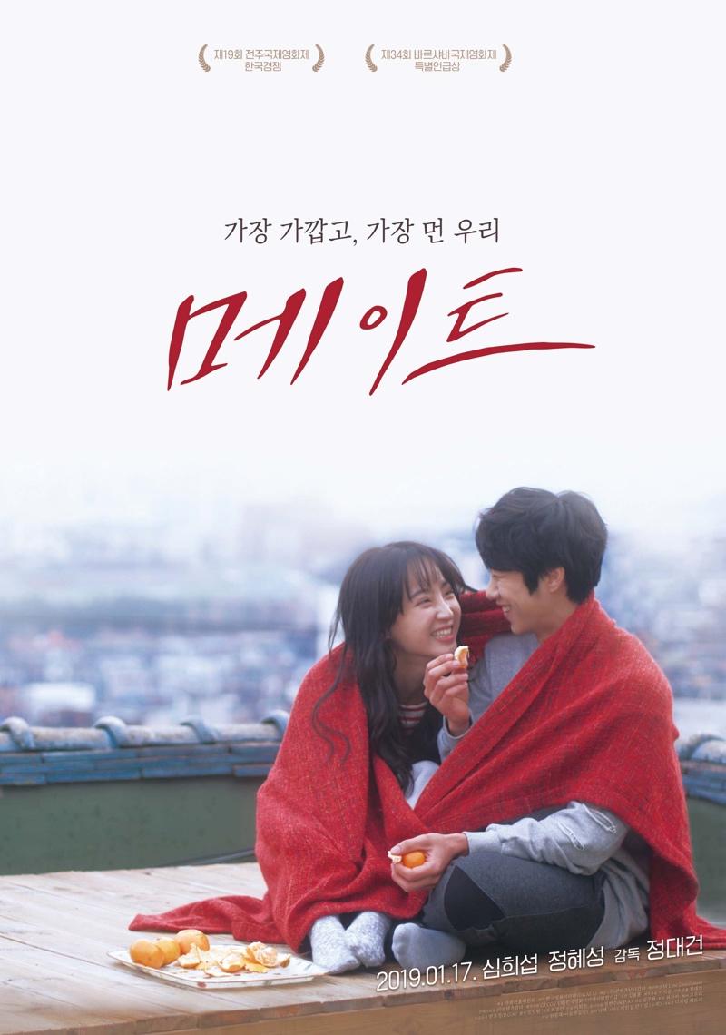 Sinopsis Mate / Meiteu / 메이트 (2018) - Film Korea