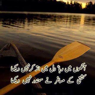 Aankhon mein Raha Dil mein Utar kar Nahi Dekha | Sad Urdu Poetry - Urdu Poetry Lovers