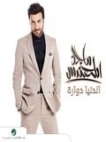 Majid Al Muhandis-El Denya Dawaarah 2018