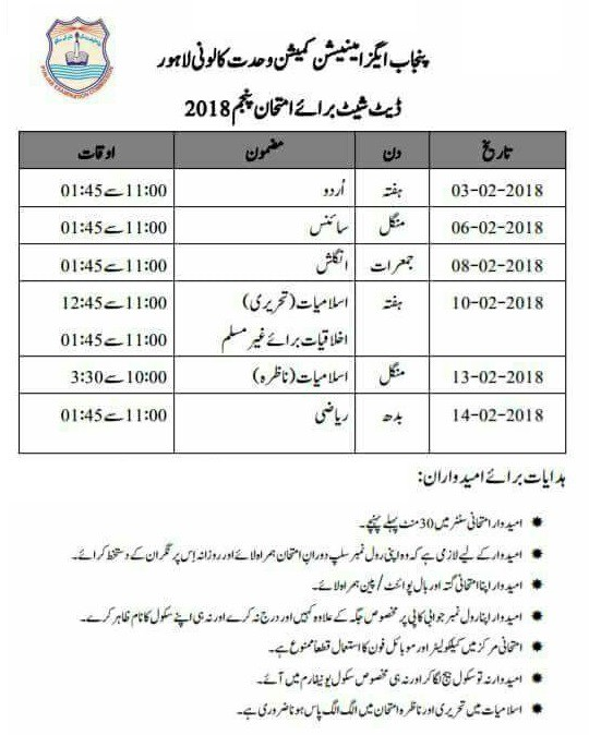 Download the PEC date Sheet of 5th Class, Introduction of PEC, PEC Date Sheet 5th Class 2018, PEC date sheet grade 5 2018,