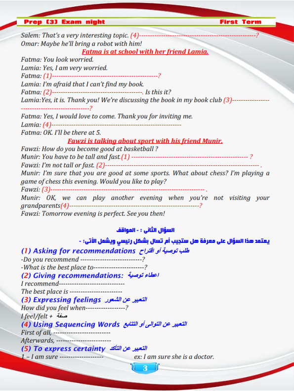 مراجعة اللغة الانجليزية للصف الثالث الاعدادي الفصل الدراسي الثاني Prep%2B3%2Bexam%2Bnight%2B2018%2Bfinals_003