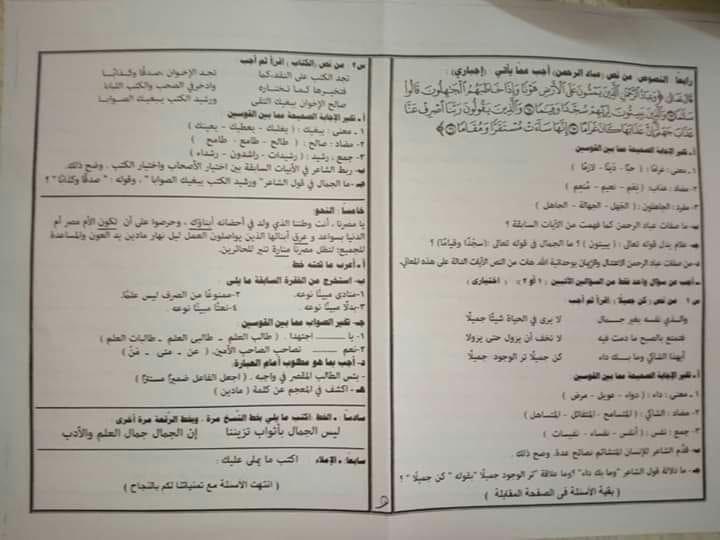 امتحان عربي القاهرة الصف الثالث الاعدادي ترم اول 2020 بالاجابات ايجي فاست التعليمي