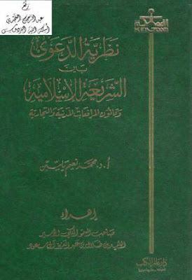 تحميل كتاب نظرية الدعوى بين الشريعة الإسلامية وقانون المرافعات المدنية والتجارية pdf