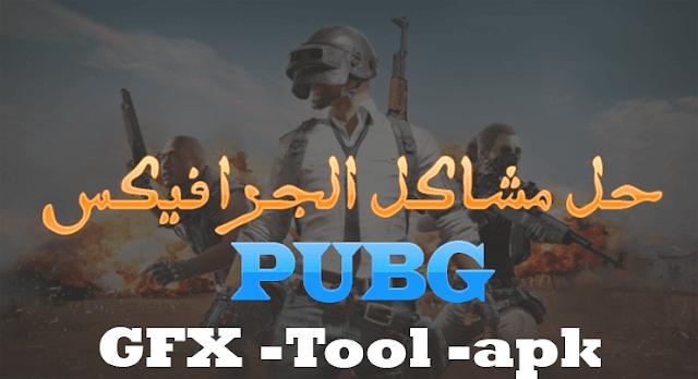 حل مشاكل الجرافيكس في لعبة ببجي موبايل pubg mobile