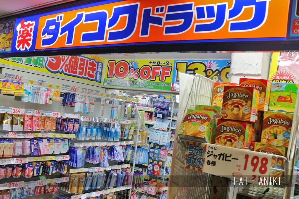 【旅遊】日本藥妝店│福岡天神大國藥妝店│買好買滿不手軟 | Tokyo Creative
