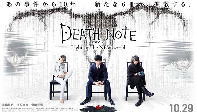 urutan film death note sequel prequel
