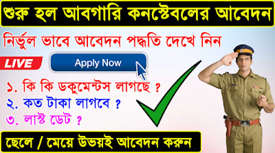 WB Excise Constable / Lady Excise Constable Online Application 2019 | WB Excise Previous Year Question Download PDF