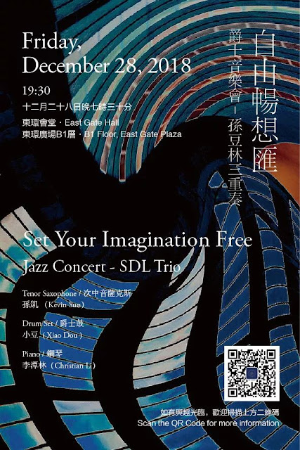 SDL (Kevin Sun, Xiao Dou, Christian Li) Free Jazz Trio at 7:30 p.m. on Friday, December 28, 2018 at East Gate Hall, Beijing China,