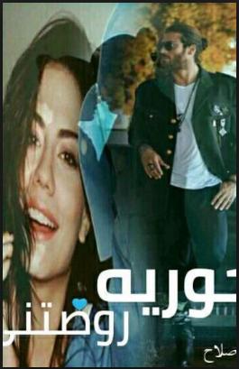 رواية حورية روضتني - شيماء صلاح