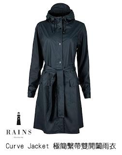 Curve Jacket 極簡繫帶雙開闔雨衣