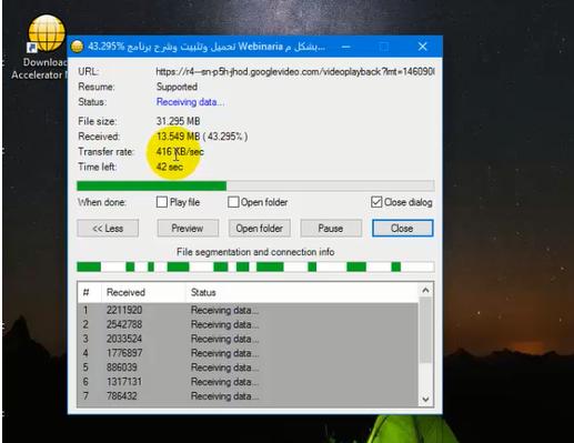 برنامج Download Accelerator Manager أفضل برنامج للتحميل من الأنترنت بسرعة جد عالية