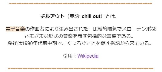 意味 chill out