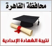 القاهره - نتيجة الشهادة الاعداديه الصف الثالث الاعدادى بوابة القاهره التعليمه