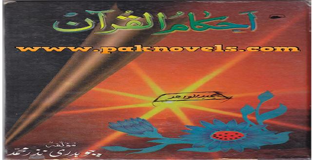 Ahkam ul Quran by Chohadry Nazar Muhamamd