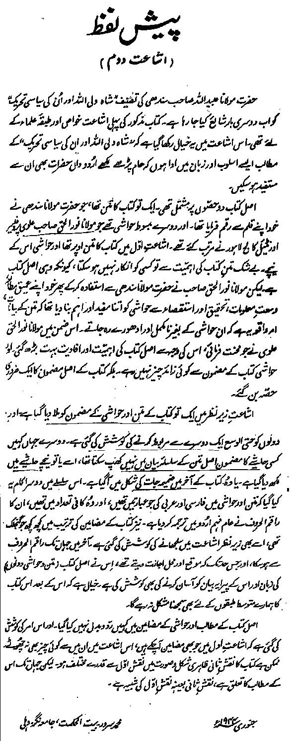 Shah Waliullah in Urdu
