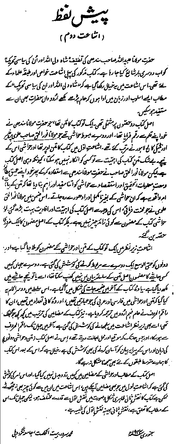 Shah Waliullah Aur Un Ki Siasi Tehreek Free PDF Download