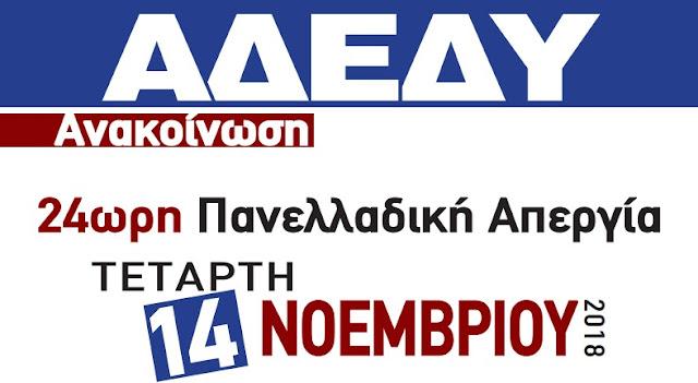 24ωρη απεργία σε όλο το Δημόσιο την Τετάρτη 14 του Νοέμβρη