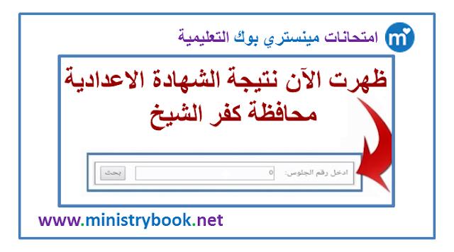 نتيجة الشهادة الاعدادية محافظة كفر الشيخ 2020