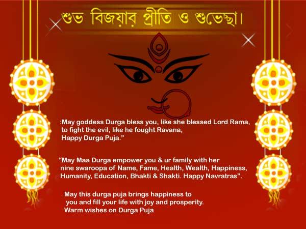 Durga Puja Image Sms Free Durga Puja Sms