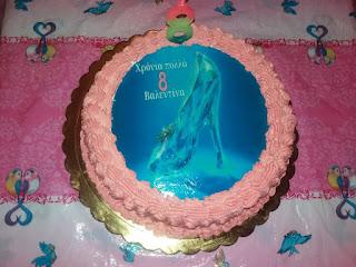 Γιορτογενέθλια της κόρης μου 2019 τούρτα
