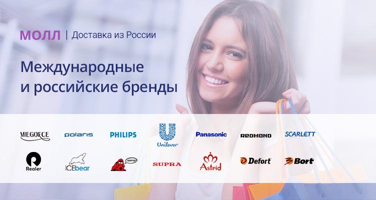 Международные и российские бренды