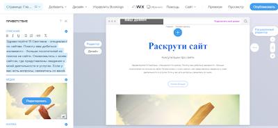 Wix ADI редактор