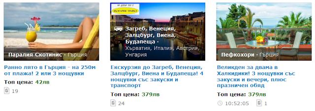 ГРАБО топ оферти за ЕКСКУРЗИИ и ПОЧИВКИ в чужбина