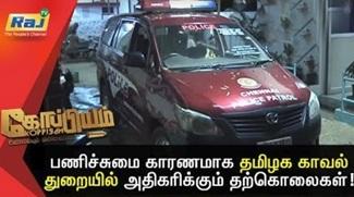 Koppiyam 09-03-2018 Raj Tv