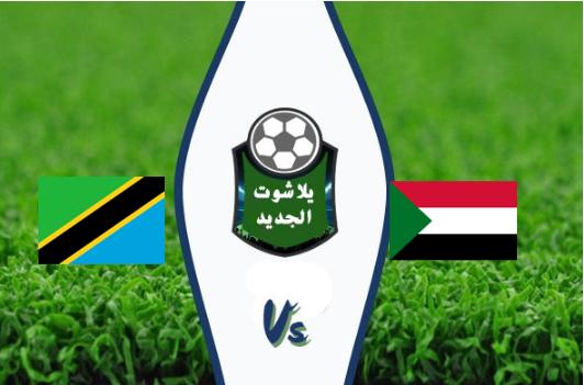 نتيجة مباراة السودان وتنزانيا بتاريخ 18-10-2019 تصفيات بطولة إفريقيا للاعبين المحليين