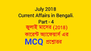 current affairs - July-2018 mcq in bengali part-4
