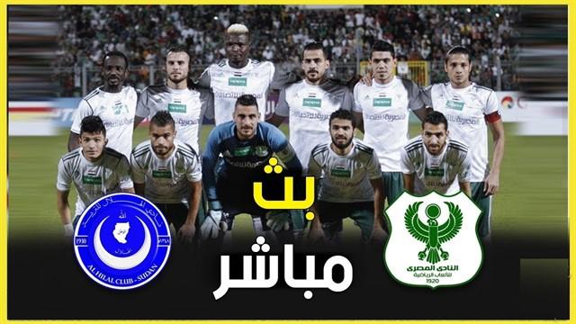 مشاهدة مباراة المصري والهلال