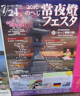 Noheji Night Light Festa & Fireworks Display 2016 poster 平成28年のへじ常夜燈フェスタ & のへじ花火大会 ポスターJouyatou Festa Hanabi Taikai 野辺地町