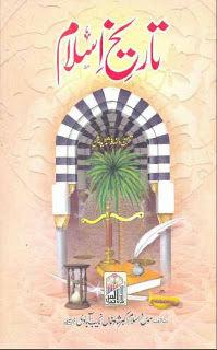 tareekh-e-islam-complete