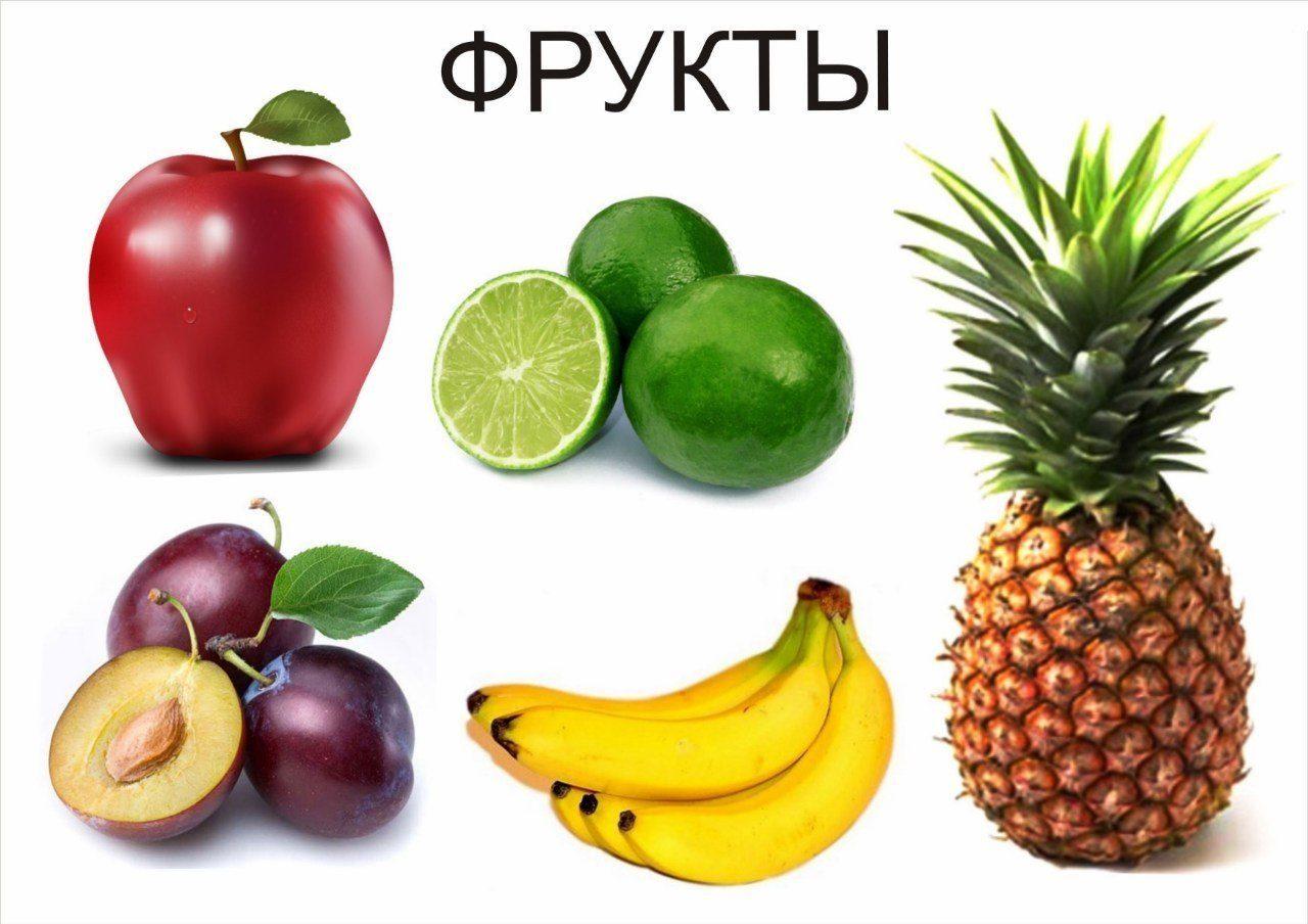 народу картинки на обобщающие понятия овощи второй части