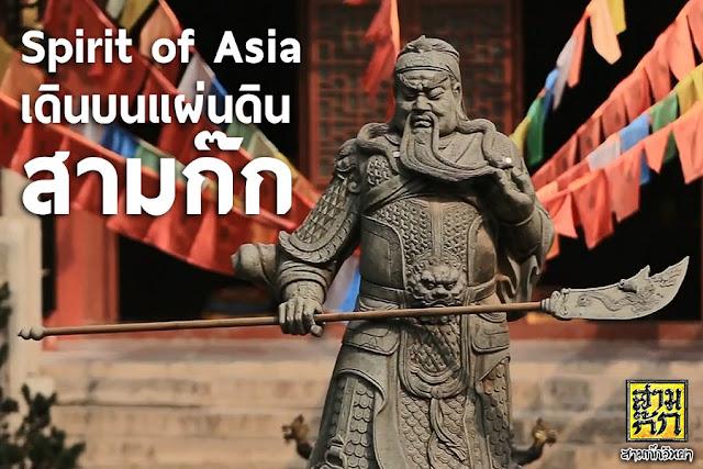 Spirit of Asia : เดินบนแผ่นดินสามก๊ก