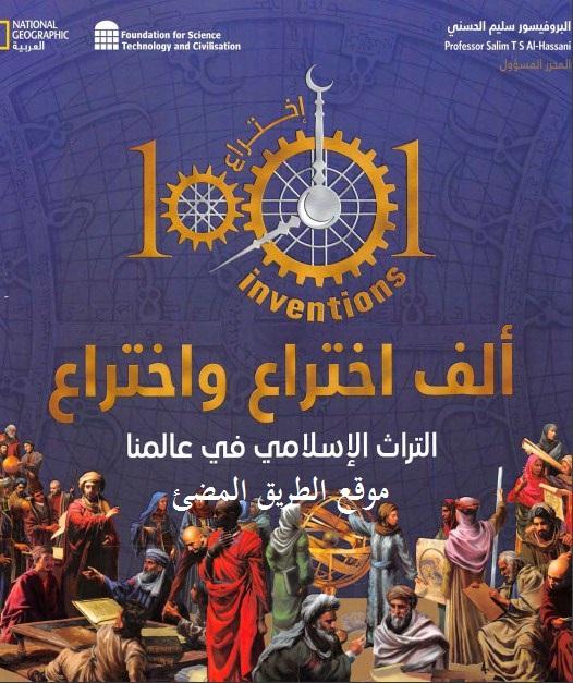 حمل كتاب ألف اختراع واختراع,الكتاب الجديد المقرر على كل الصفوف 2018 , مناهج مصرية ,1000 inventions