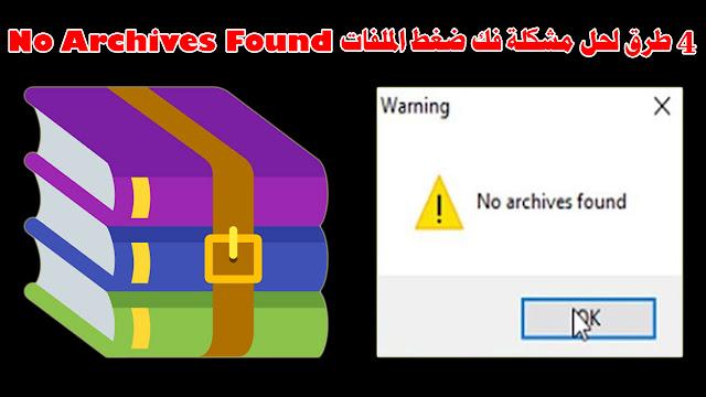 افضل 4 طرق لحل مشكلة no archives found
