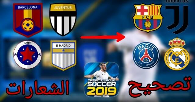 طريقة تصحيح الشعارات في لعبة دريم ليج سوكر 2019 Dream League Soccer