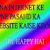 Free Internet Kaise Chalaye: Bina Internet Ka Man Pasand Website Kaise Khole