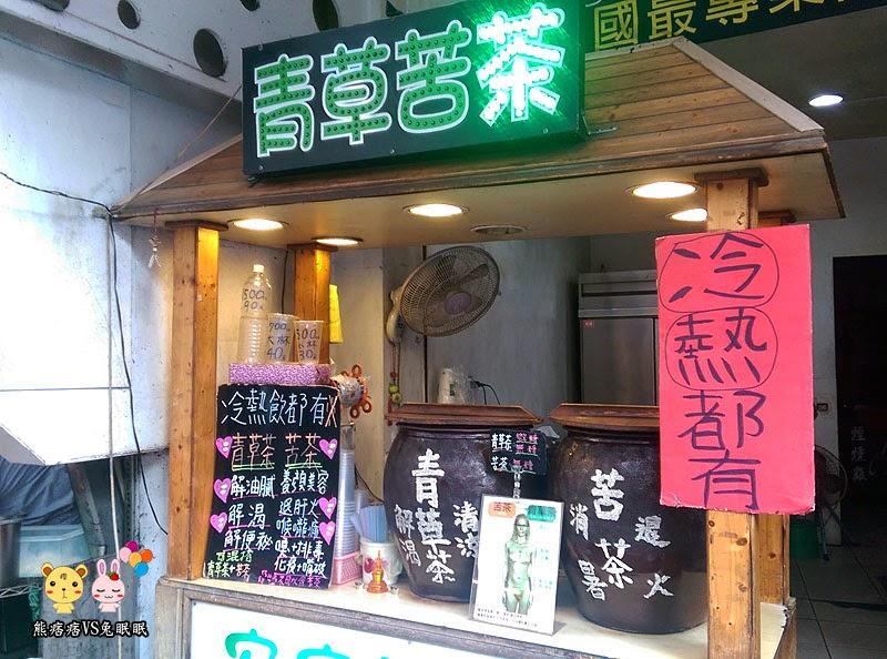 IMAG2269 - 【逢甲夜市】青草苦茶苦逼人生,勇者可以點全苦茶
