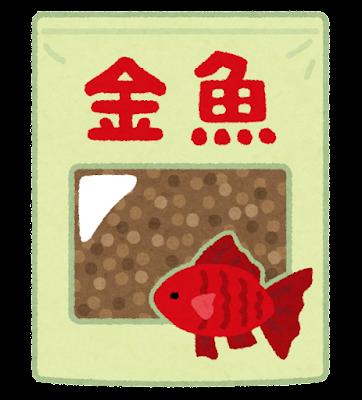金魚の餌のイラスト