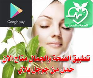 تطبيق اندرويد الصحة و الجمال و الرشاقة والطب البديل اندرويد سوق بلاي