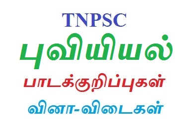 www.tnpsclink.in TNSPC Geography Study Materials Tamil for TNPSC VAO 2017 - Download PDF