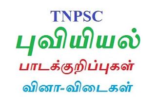 www.tnpsclink.in TNSPC Geography Study Materials Tamil for TNPSC VAO 2017 - Download PDF