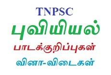 TNSPC Geography Study Materials in PDF